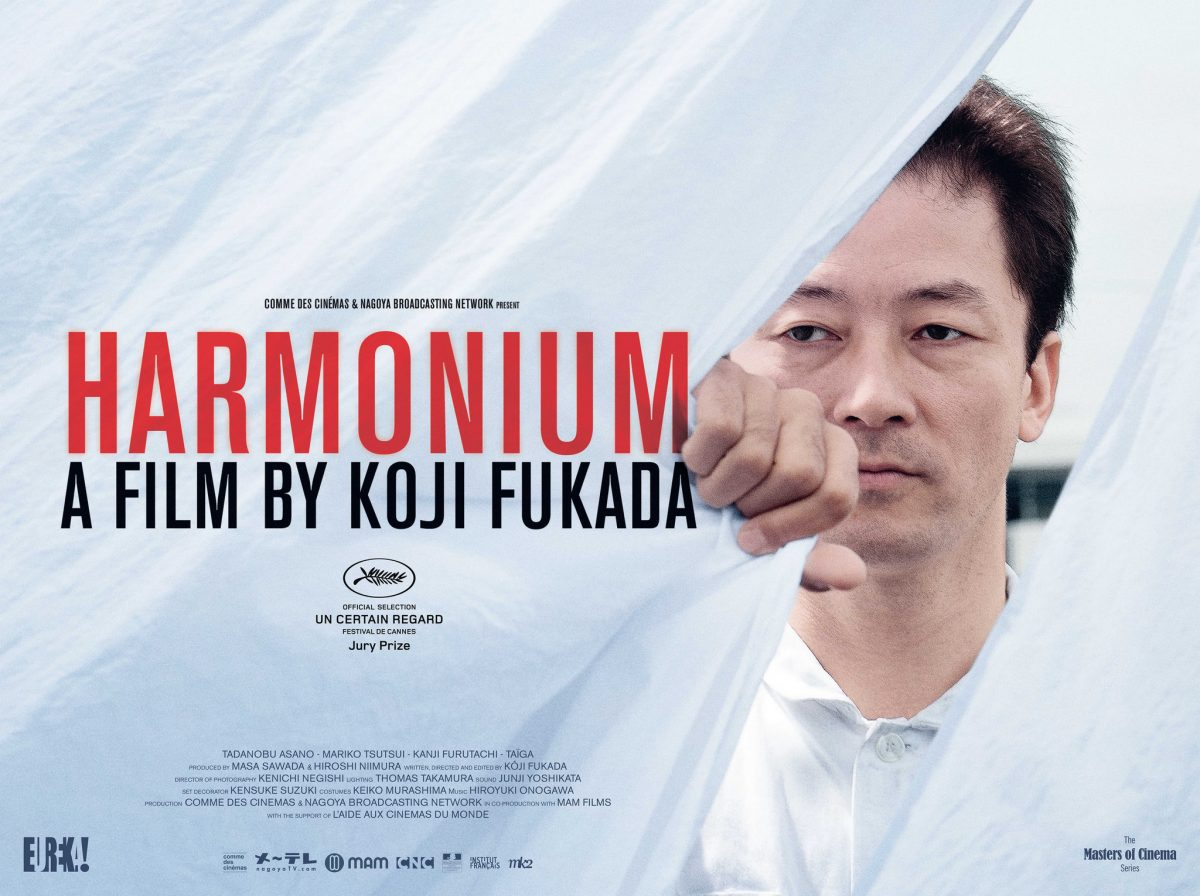 Win HARMONIUM [Masters of Cinema] Dual Format (Blu-ray & DVD) edition