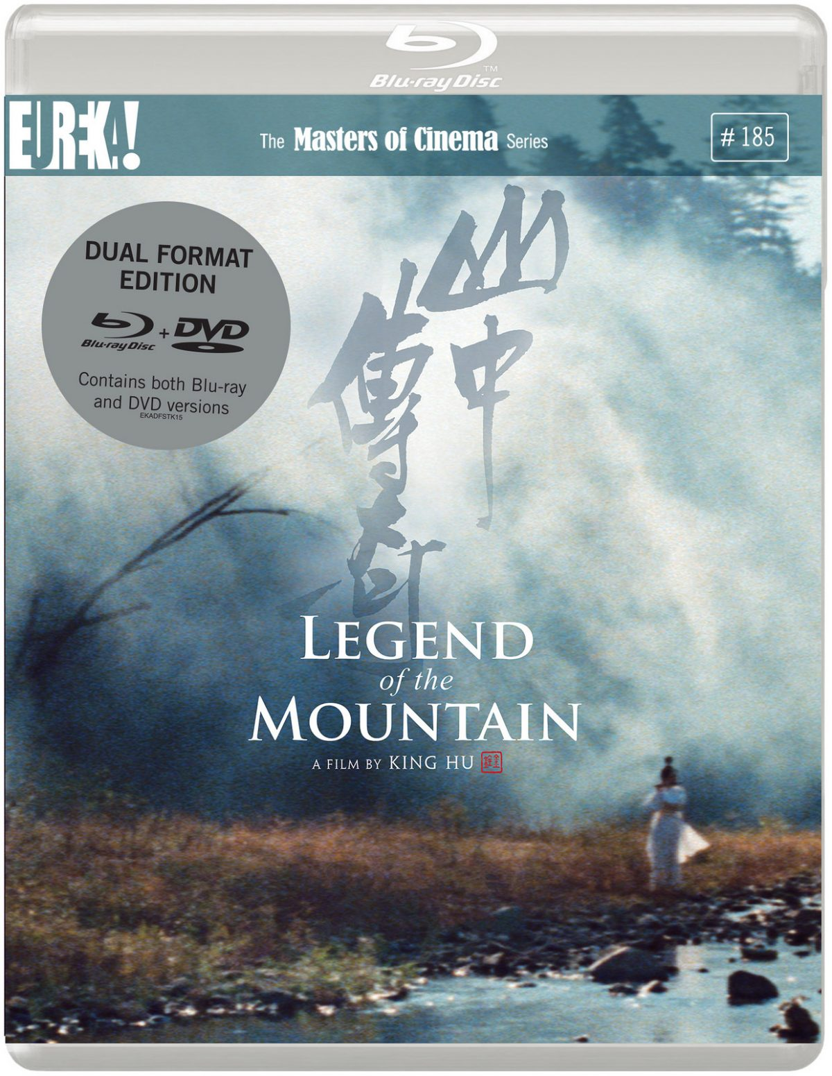 Blazing Minds has got together with Eureka Entertainment to bring you the chance to win their latest release LEGEND OF THE MOUNTAIN, the beautifully restored directors' cut of a King Hu masterpiece